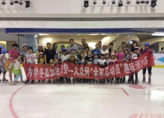 全家总动员趣味滑冰赛第三期活动纪实!