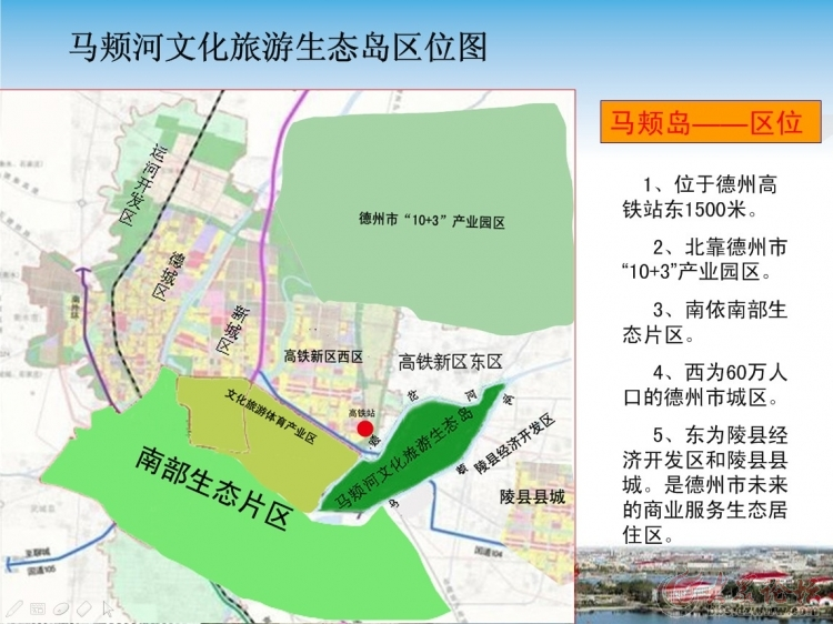南靠济南都市圈,西接晋冀煤炭基地,东连山东半岛城市群,处于华北,华
