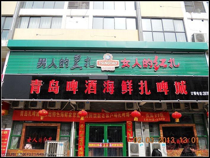 青岛啤酒海鲜扎啤城的酒文化 - 菏泽论坛 - 大众论坛