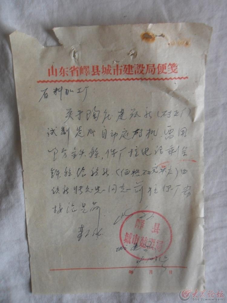 69 鲁南论坛2013年归类 69 峄县机关各单位公文信函  峄县纸栈