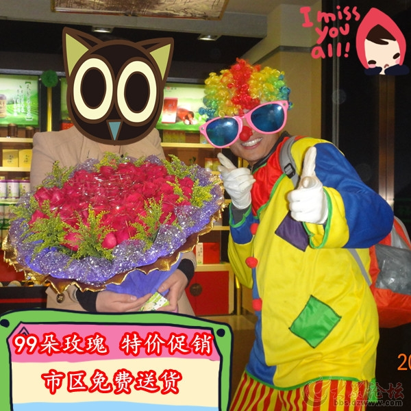 穿小丑衣服,送花的 帅哥