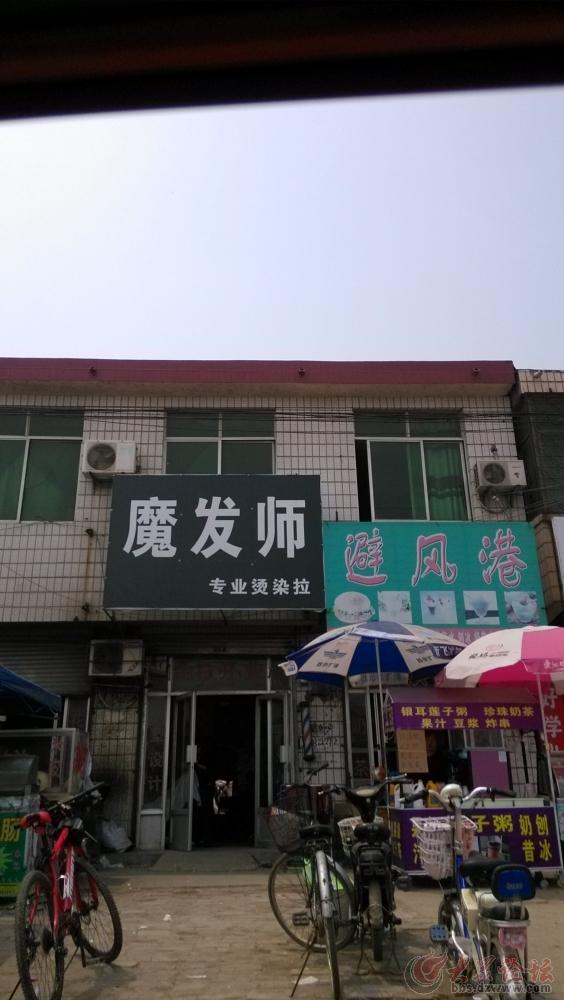 创意店名3 - 菏泽拍客图片