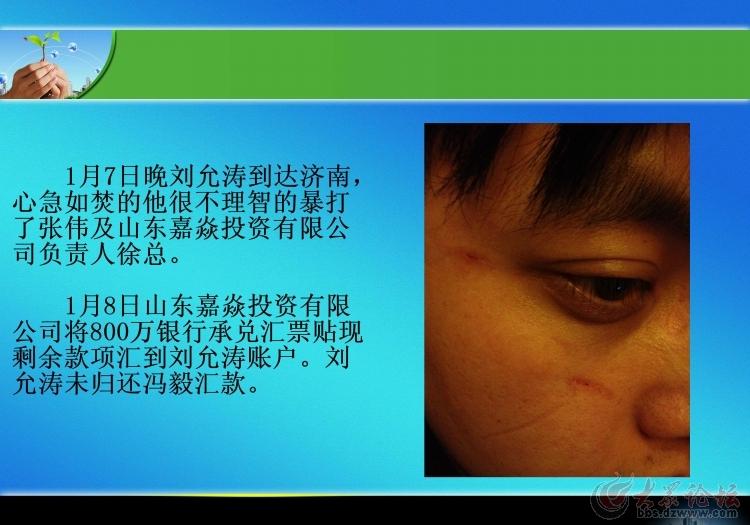 【法律咨询】青岛刘允涛1.06重大经济类犯罪案件诉讼材料