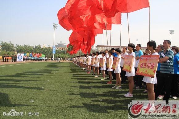 博兴县第六届全运会开幕式盛况