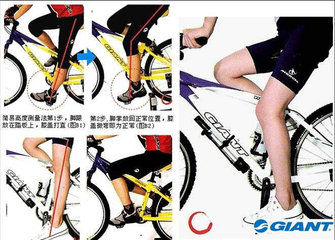 图解山地车的正确骑行姿势 共七版 第二版 济南骑行团