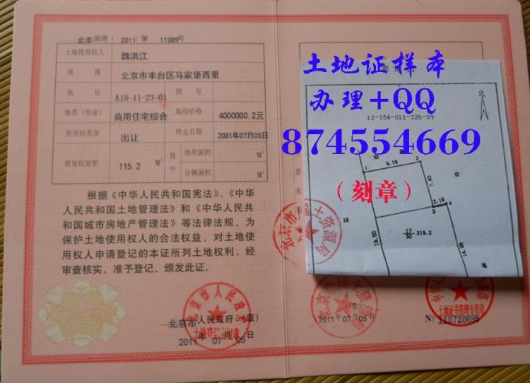 上海房产证样本