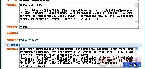 政务网市长信箱,天津政务网市长信箱,平度政务网 ...