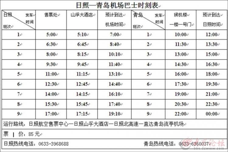 日照-青岛机场巴士时间已更新,敬请转告!
