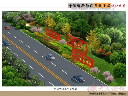 峄城区道路节点景观小品设计方案意见征集公告