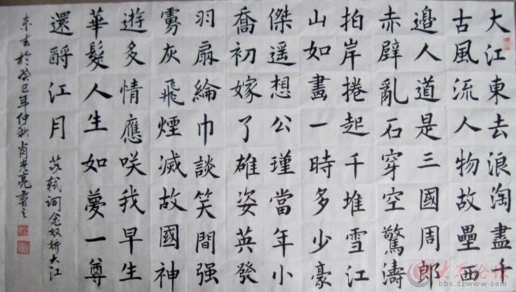 教师节之际,特献给岚山区的教师一首词和两副书法作品
