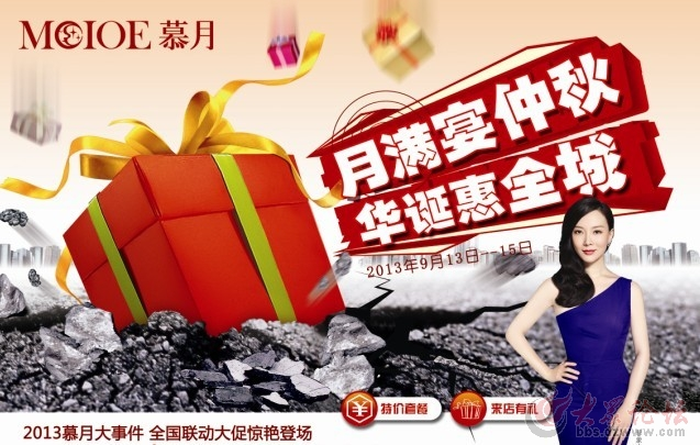 中秋节,十一国庆节及陈数代言慕月家具工厂推出特惠活动撼动全城堪比