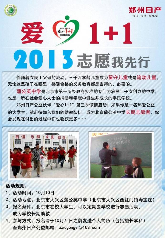 郑州日产 爱心1 1 支教活动志愿者招募启动 高清图片