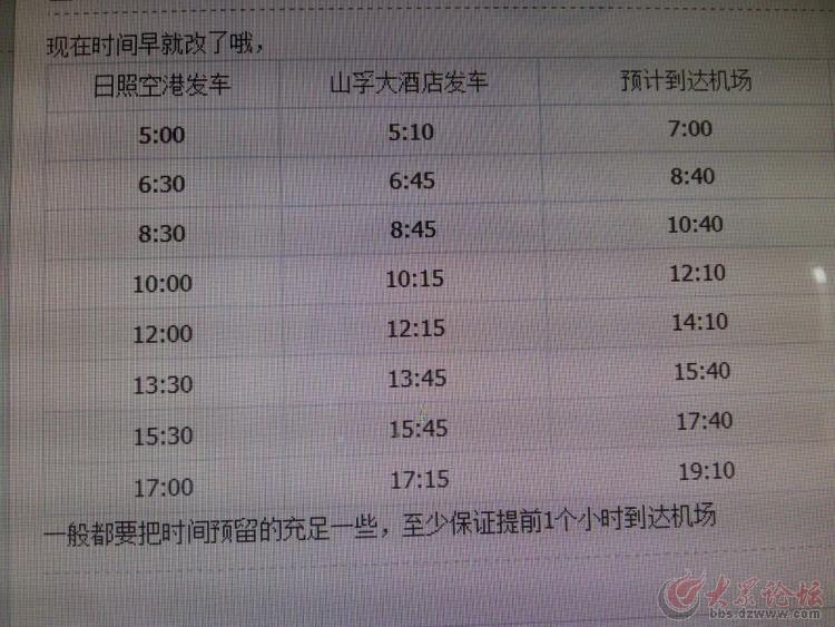 求日照到青岛机场大巴更新后的时刻表