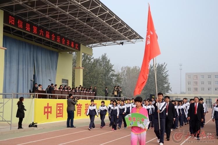 阳信县举办第六届全运会