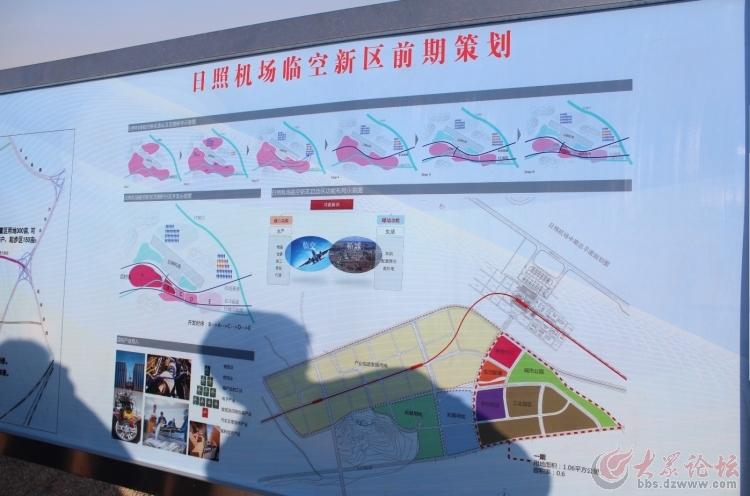 日照飞机场鸟瞰图以及发展规划图