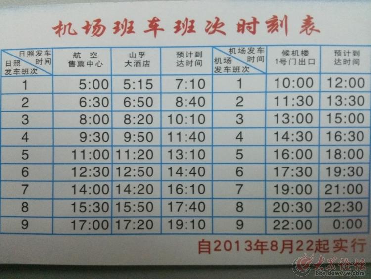 日照至青岛大巴时刻表