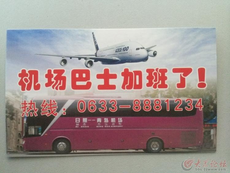日照至青岛机场大巴车时间