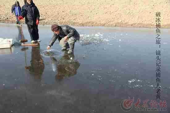破冰捕鱼之旅:镜头记录捕鱼人老黄之二