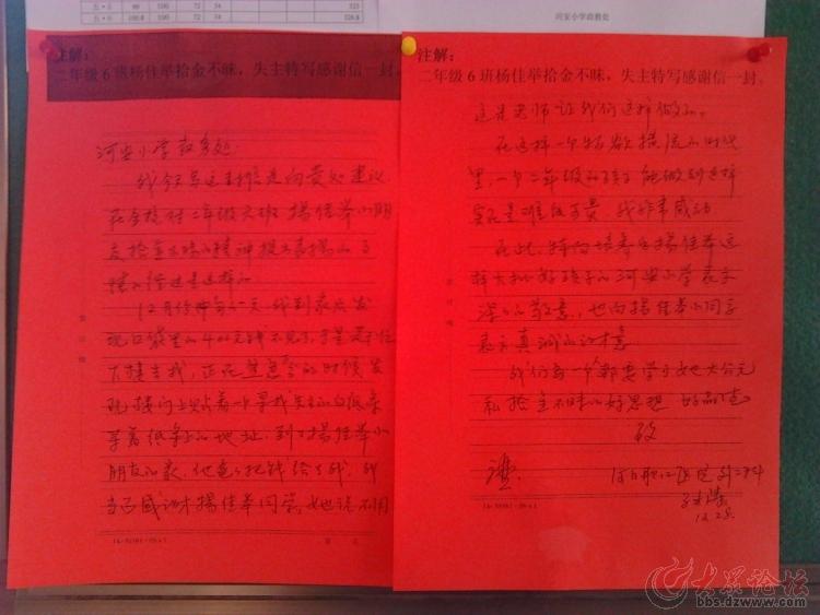 【学生拾金不昧的表扬信】