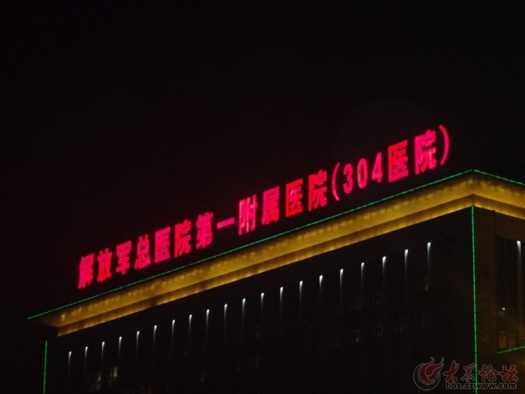 北京/2013.12.24我在北京解放军304医院与北京助童志愿者看望白血病...