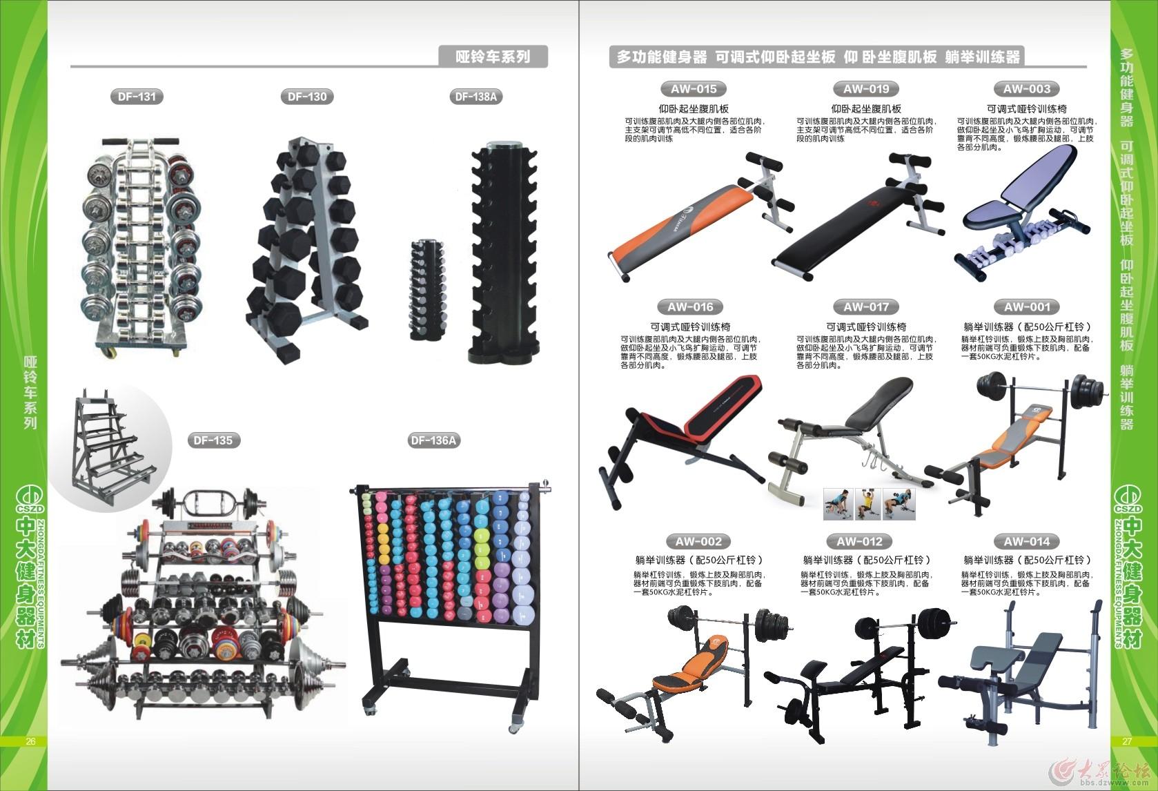 健身器械立面素材