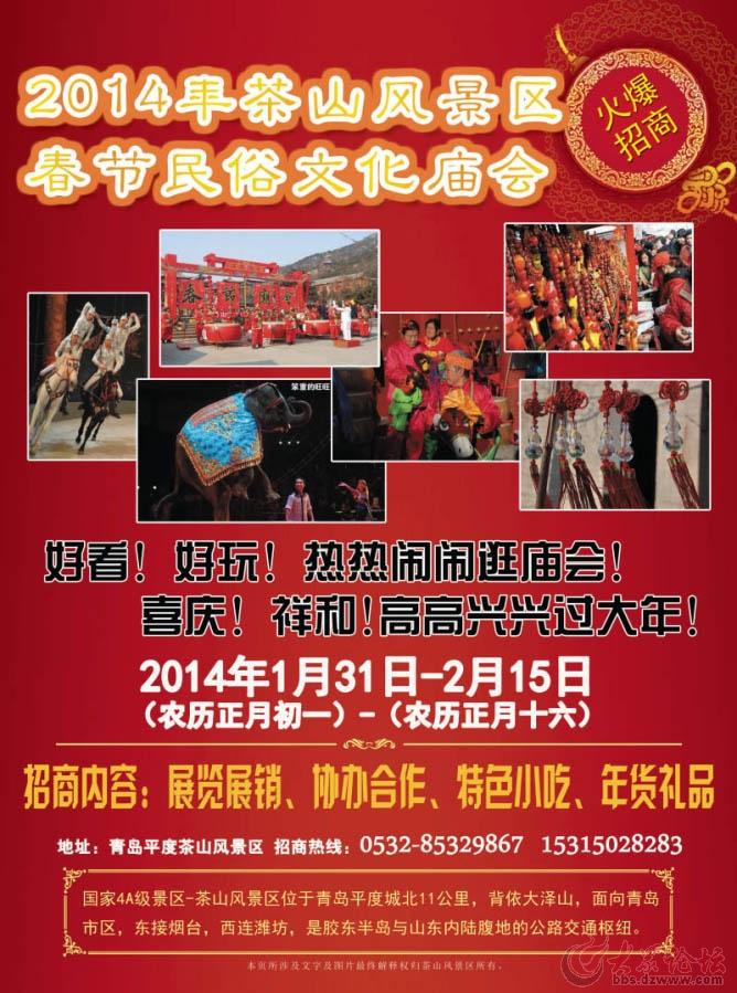由青岛平度茶山风景区举办的2014年青岛茶山风景区春节民俗文化庙会