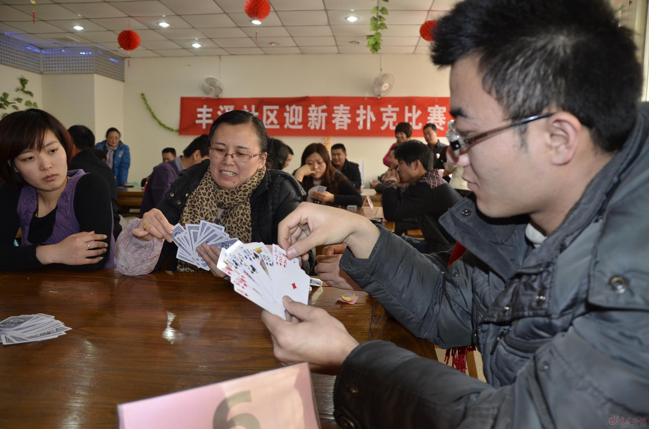 丰泽社区扑克比赛