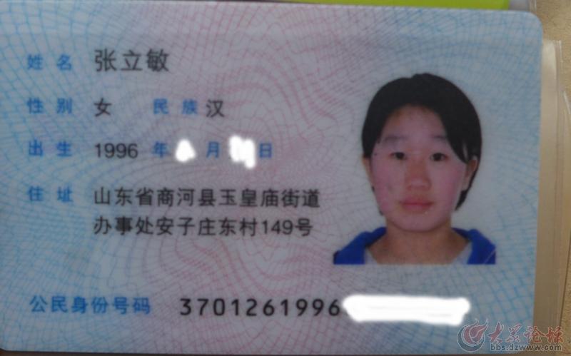 身份证失主张立敏女