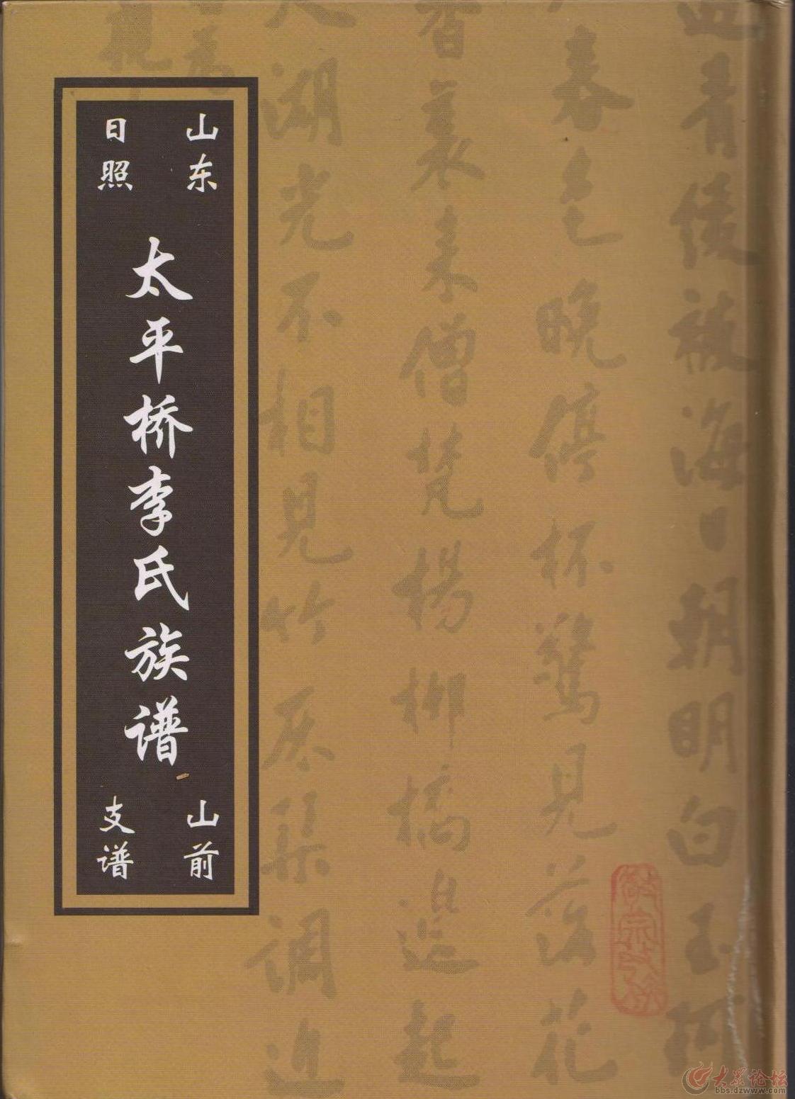 藏族民歌沙拉西曲谱-日照太平桥李氏族谱各支谱,西牟 下载附件   下载附件