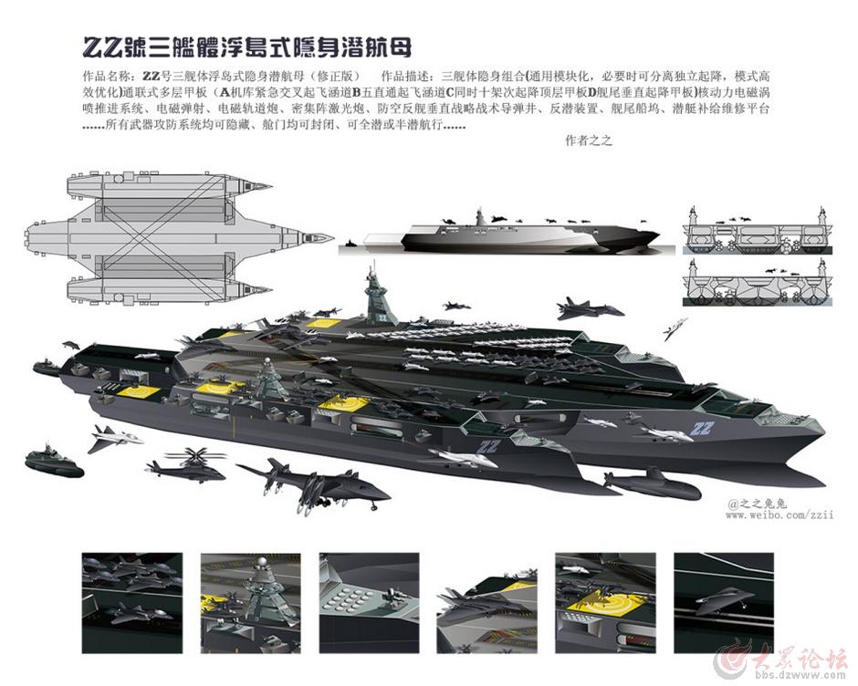 第一名:zz号三舰体浮岛式隐身潜航母!