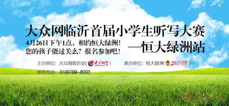 大众网临沂小学生开赛大赛426恒大小学听写实验渝北区农业园区绿洲图片