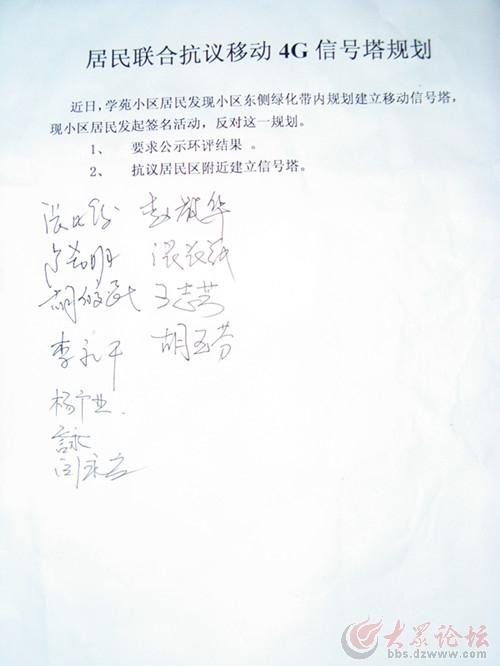 学苑小区127名业主联名抗议移动4g信号塔规划选址 .