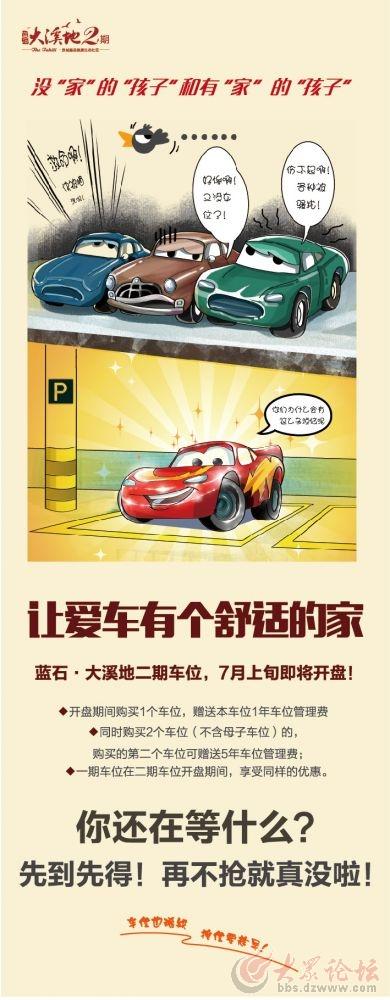 车位海报.jpg
