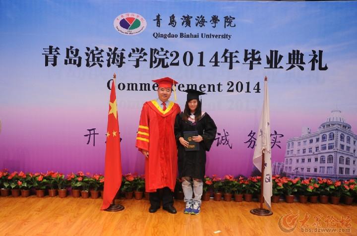 青岛滨海学院隆重举行2014届毕业生毕业典礼