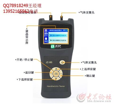室内污染甲醛检测仪 装修甲醛超标的危害高清图片