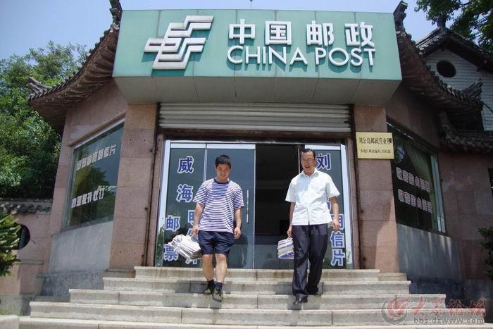 山东威海刘公岛邮电所服务部队官兵纪实