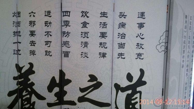 刘立宏一笔字剪纸教程四字祝福语永怀德风竖版