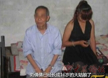 16岁少女长期80岁老头