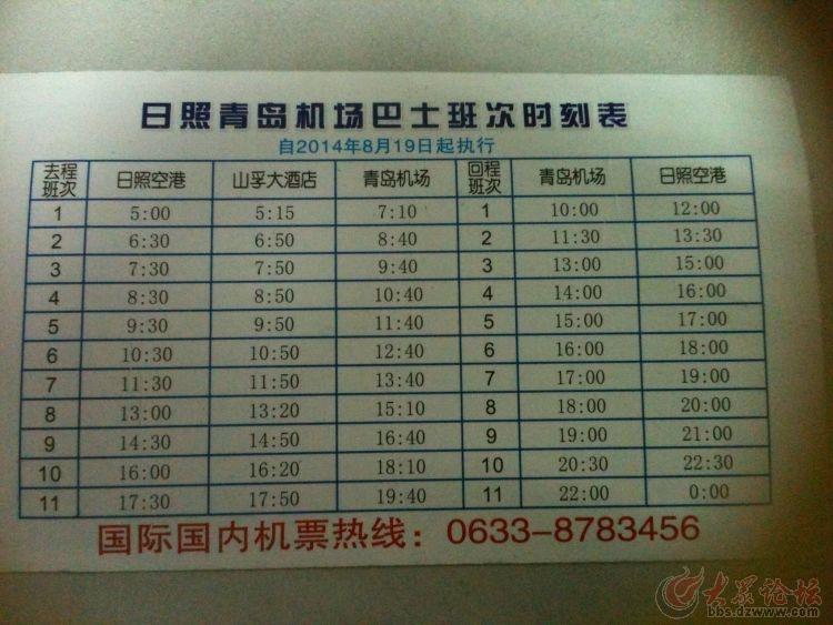 日照到青岛机场大巴时刻表