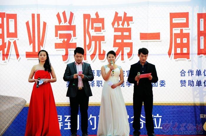 菏泽职业学院第一届时装礼仪模特大赛(一)