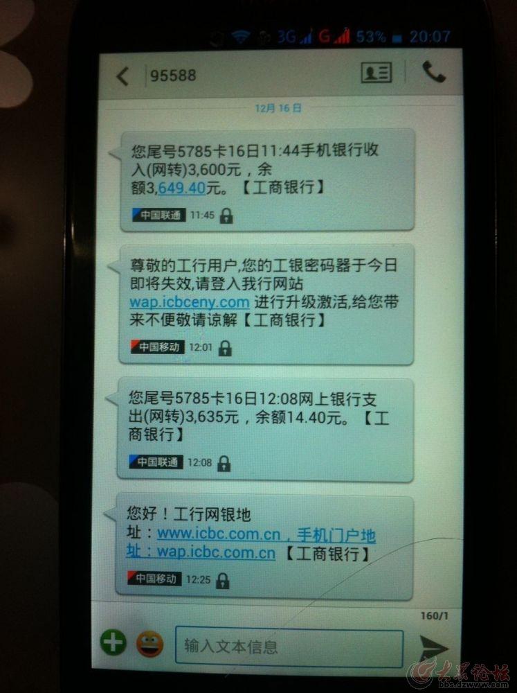 工行短信银行是什么_工商银行短信提示服务-工商银行不是有个短信提醒服务么(余额 ...