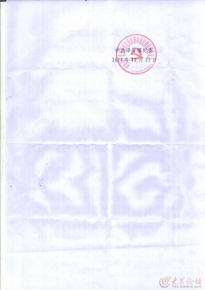 我是山东省威海市文登区泽库镇港南村的农民,我2004年承包的泽库镇滩