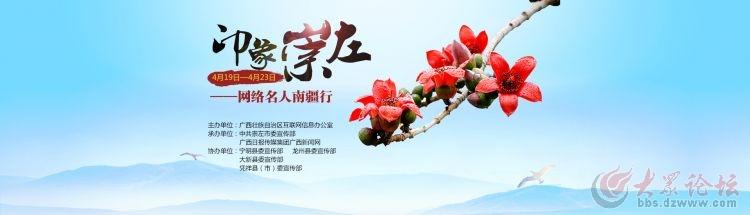 印象崇左网络名人南疆行-专题头部.jpg