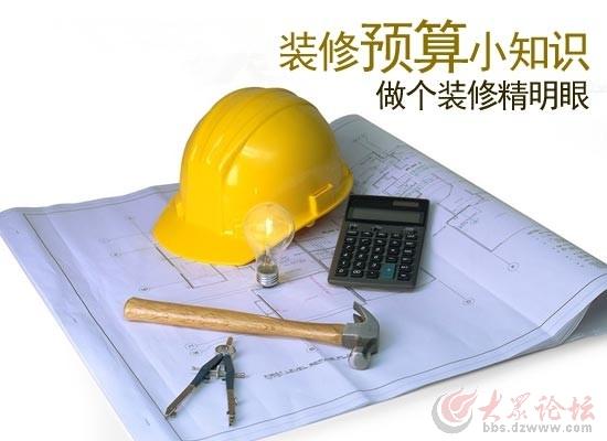 房子装修工程核算表一直是许多业主最头疼的事情,不但是为了防止被坑,一起也为了让自个家的装修有条有理的进行,清楚房子装修工程核算表是很必要的。那么,房子装修工程核算表怎么编制呢?今日六合亿家装修小编为大家总结了一篇关于房子装修工程核算表编制过程详解,下面咱们就一起来了解下吧!期望对你有所协助! 房子装修工程核算表怎么编制 首先,规范核算单由哪些东西构成?规范的核算单,大致上分为两个大的有些。榜首有些是昂首,然后才是核算书项目的分类。 榜首有些:昂首 需求有公司称号、联系电话、联系地址、客户称号、联系电话、施
