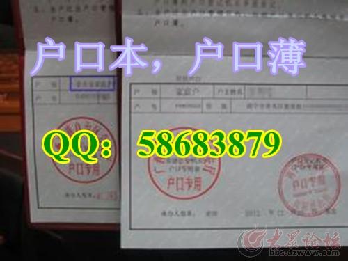 常住人口登记卡_常住人口户口登记卡