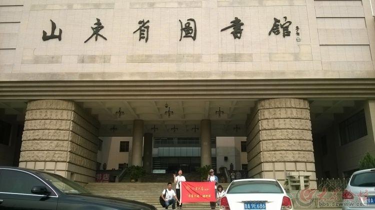 山东大学 威海 书香中国调研团赴山东省图书馆调研图片