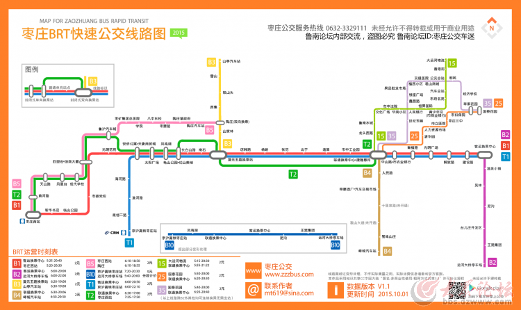 便民信息 枣庄BRT 最新 线路图 ,自制图片