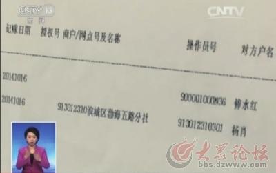 银行存单也有假 滨州农信社22名储户1.5亿存款消失 组图