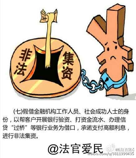 非法集资的七种表现形式图片