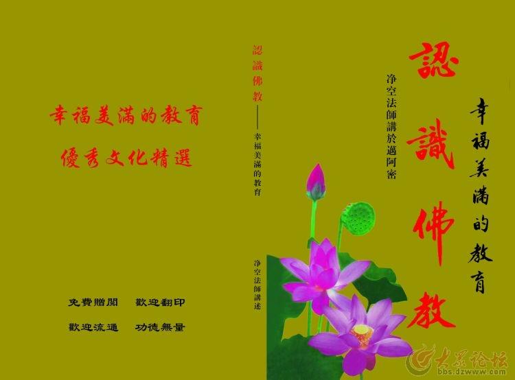 认识佛教封面(2015、10用).jpg